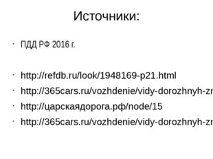 Источники: ПДД РФ 2016 г. http://refdb.ru/look/1948169-p21.html http://365car