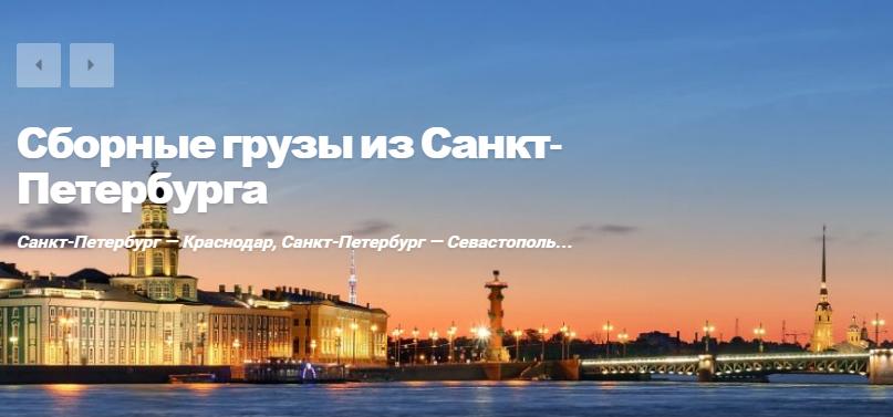 """ООО """"Кубань-Карго"""""""