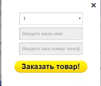 Вы оставляете заявку на сайте или по телефону